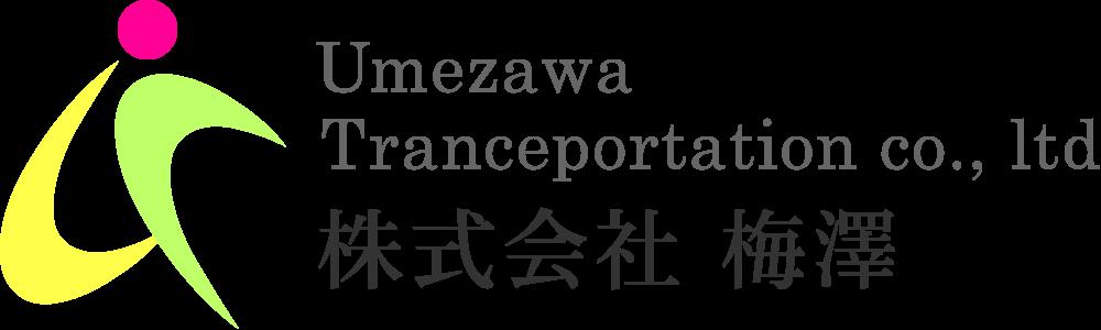 株式会社梅澤|食品輸送・大型・冷凍車・一般貨物|栃木県宇都宮市